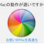 Macの動作が遅いですか?